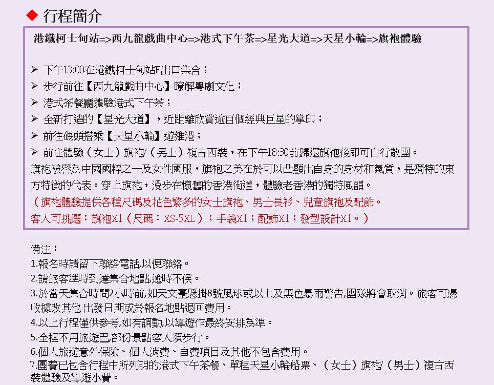 http://shtrip.hk/files/2hj%20(5).png