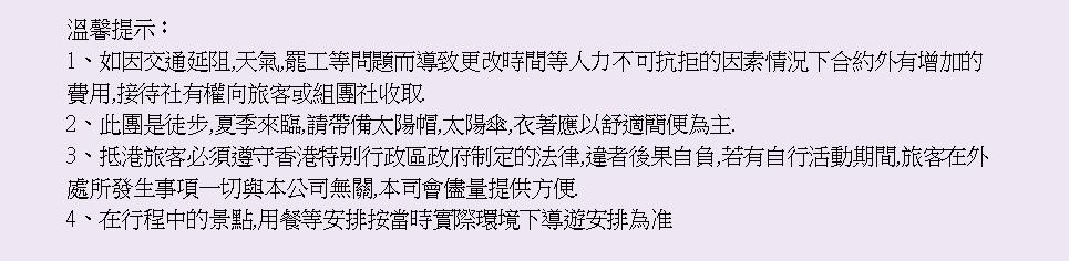 http://shtrip.hk/files/2hj%20(6).png