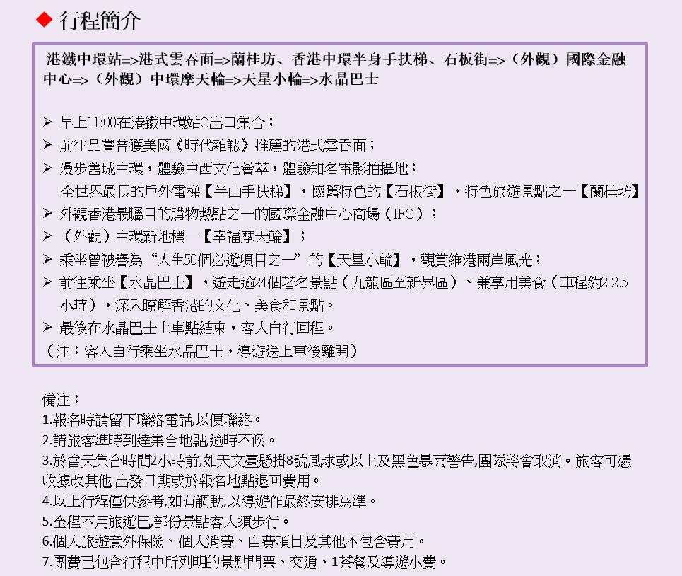 http://shtrip.hk/files/CSB%20(5).png