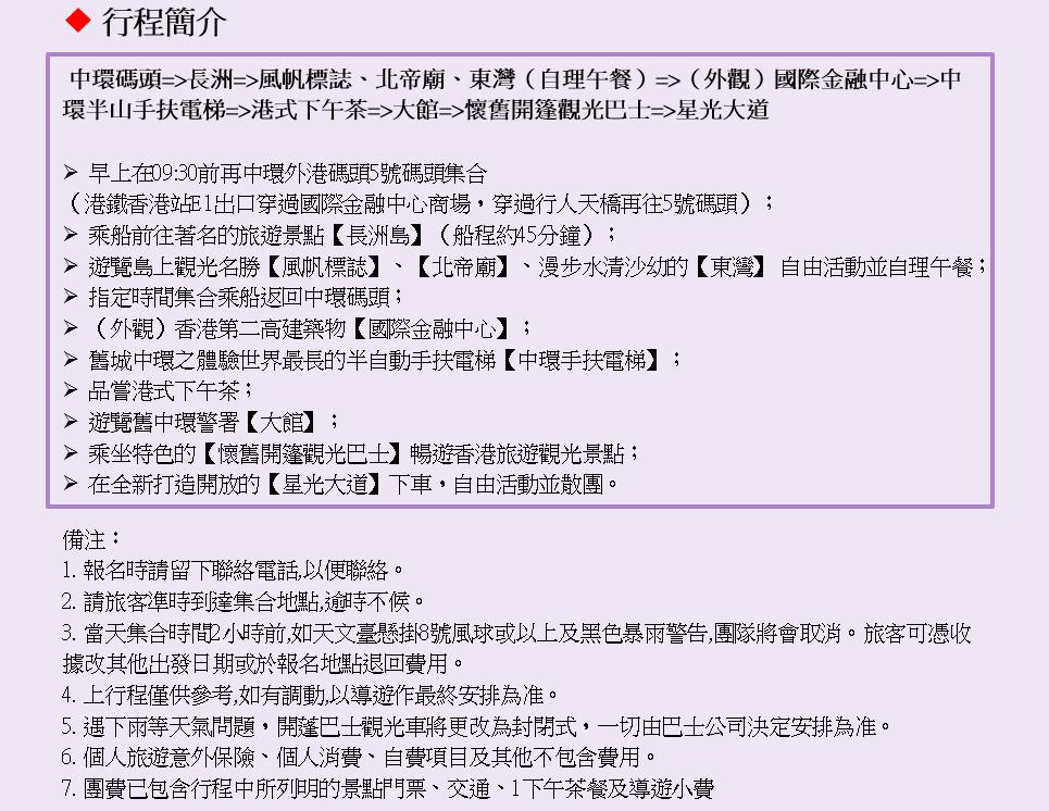 http://shtrip.hk/files/HC%20(5).png