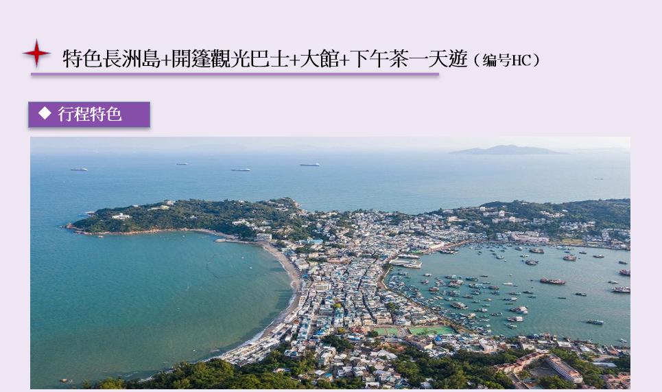 http://shtrip.hk/files/HC.png