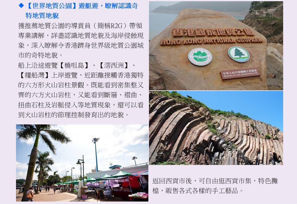 http://shtrip.hk/files/HG-1%20(2).png