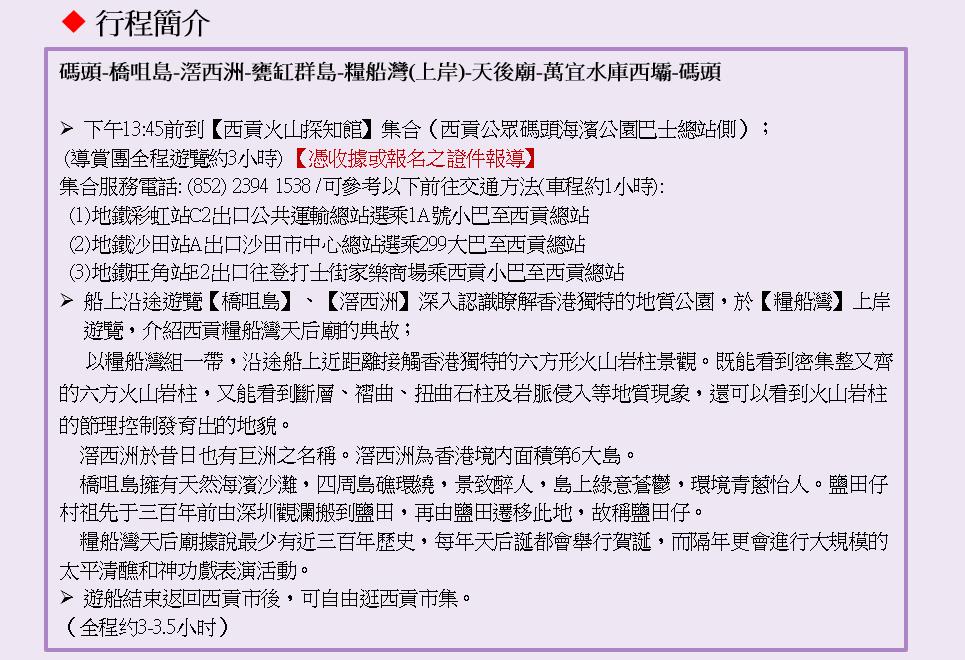 http://shtrip.hk/files/HG-1%20(3).png