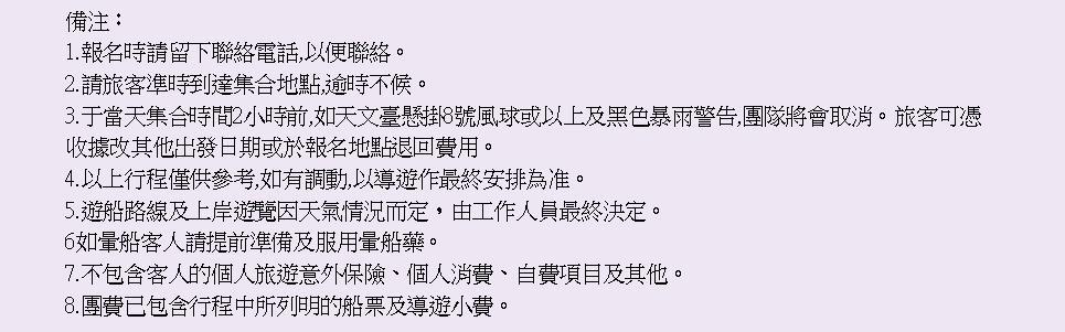 http://shtrip.hk/files/HG-1%20(4).png