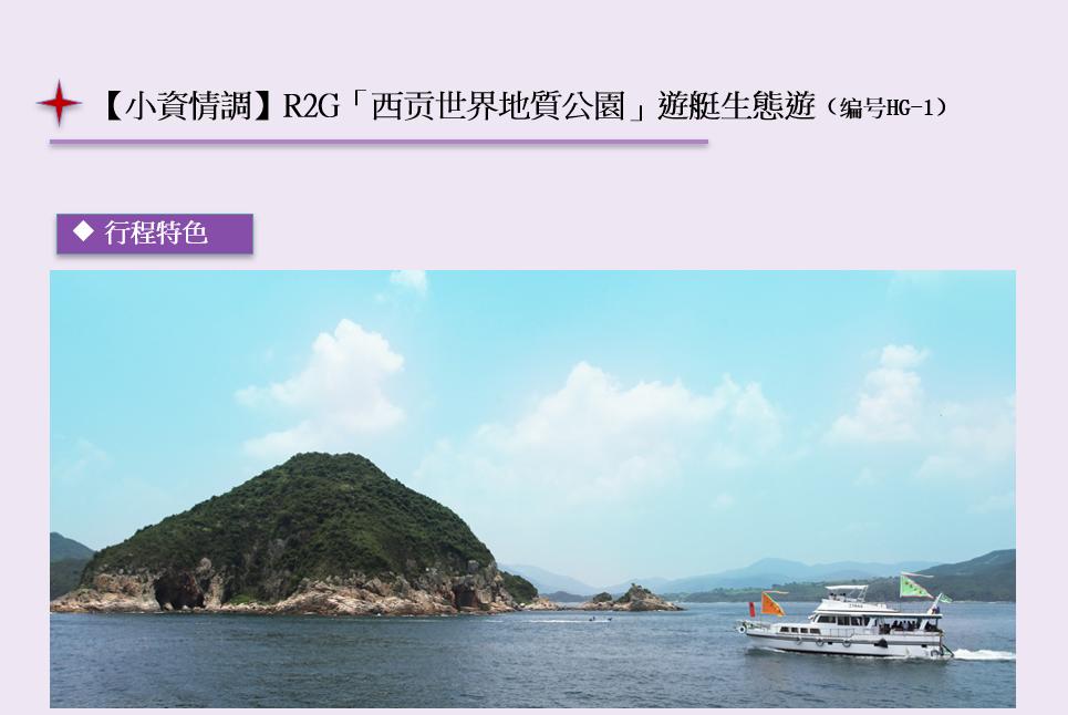 http://shtrip.hk/files/HG-1.png
