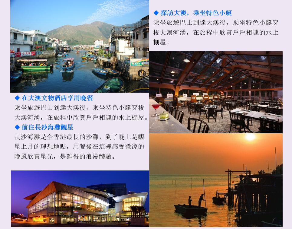 http://shtrip.hk/files/HL-3%20(4).png