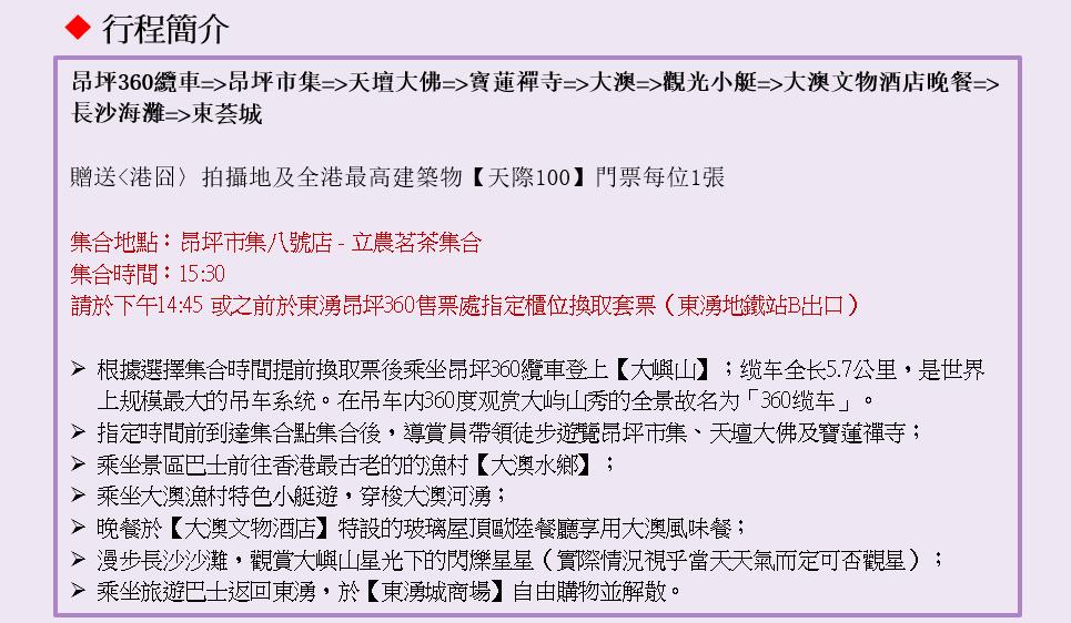 http://shtrip.hk/files/HL-3%20(5).png