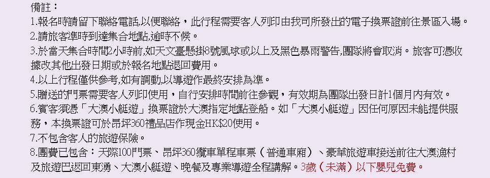 http://shtrip.hk/files/HL-3%20(6).png