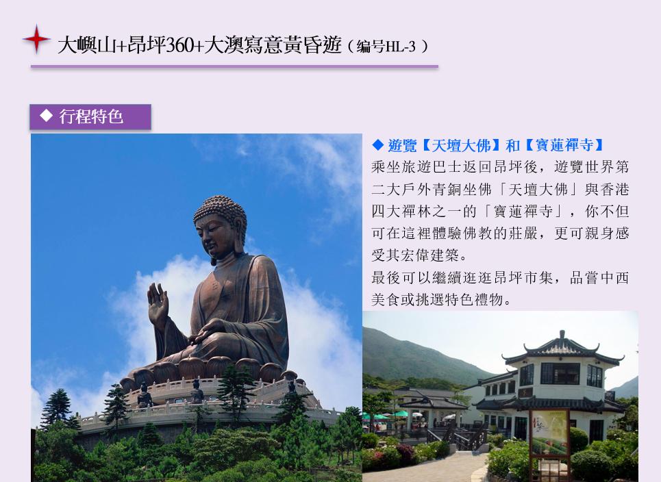 http://shtrip.hk/files/HL-3.png