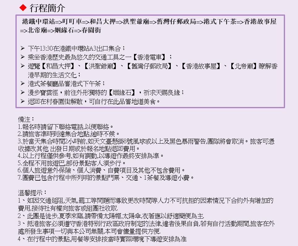 http://shtrip.hk/files/KW%20(5).png