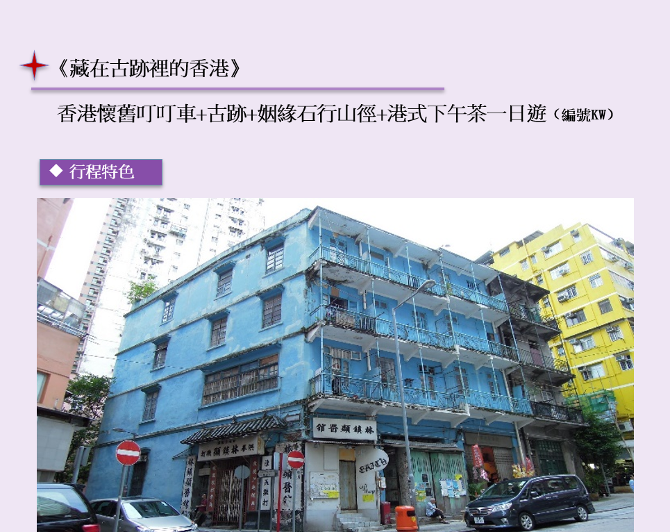 http://shtrip.hk/files/KW.png