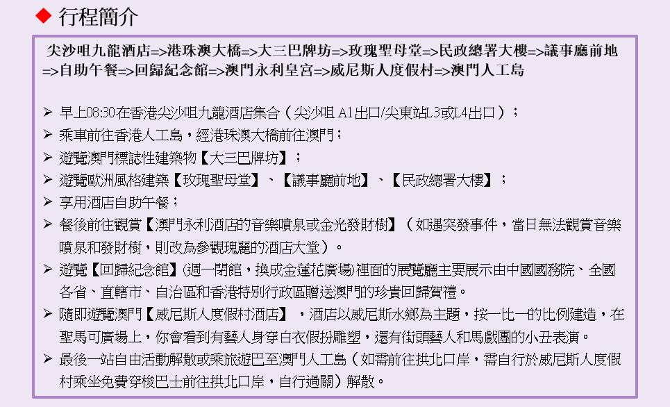 http://shtrip.hk/files/MA%20(5).png