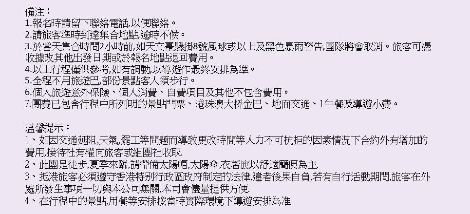 http://shtrip.hk/files/MA%20(6).png