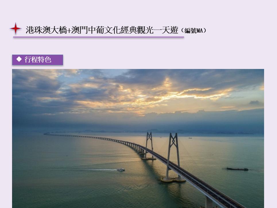 http://shtrip.hk/files/MA.png