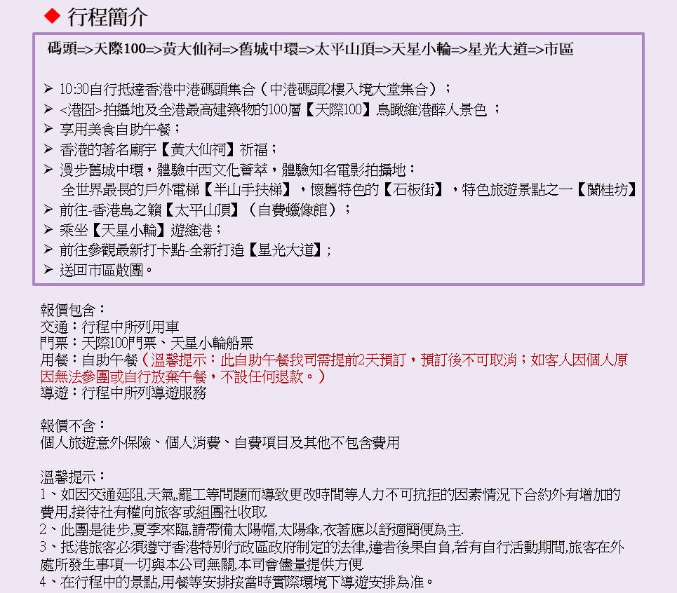 http://shtrip.hk/files/SA01%20(5).png