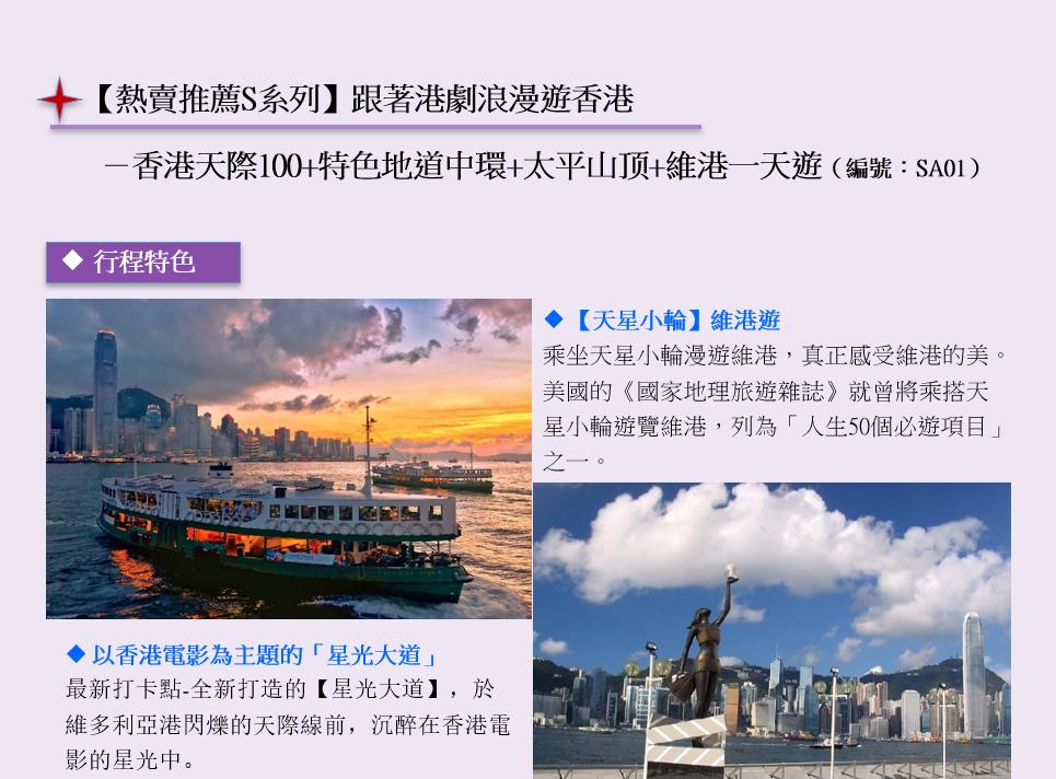 http://shtrip.hk/files/SA01.png