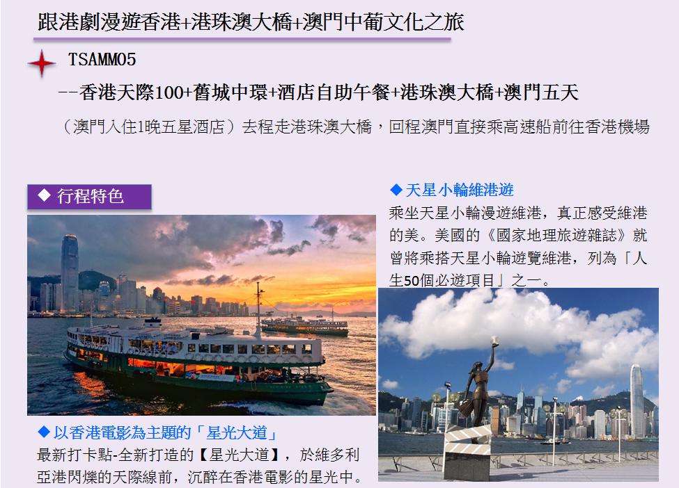 http://shtrip.hk/files/SAMM05-A.png