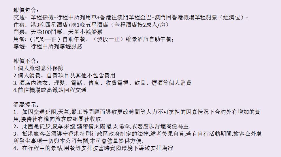 http://shtrip.hk/files/SAMM05-I.png