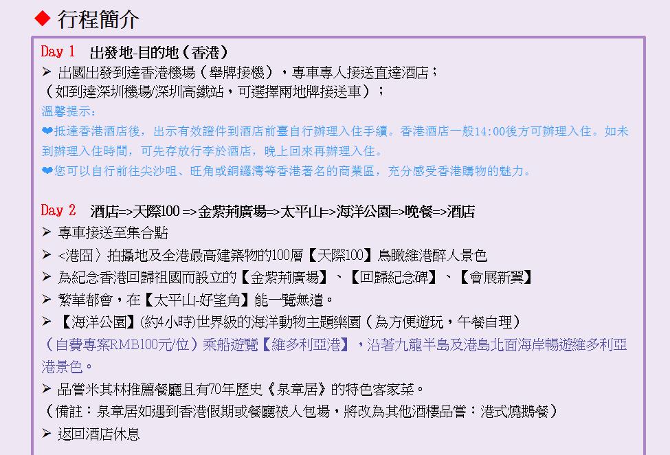 http://shtrip.hk/files/TA04-5-1.png