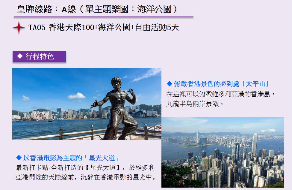 http://shtrip.hk/files/TA05-1-1.png