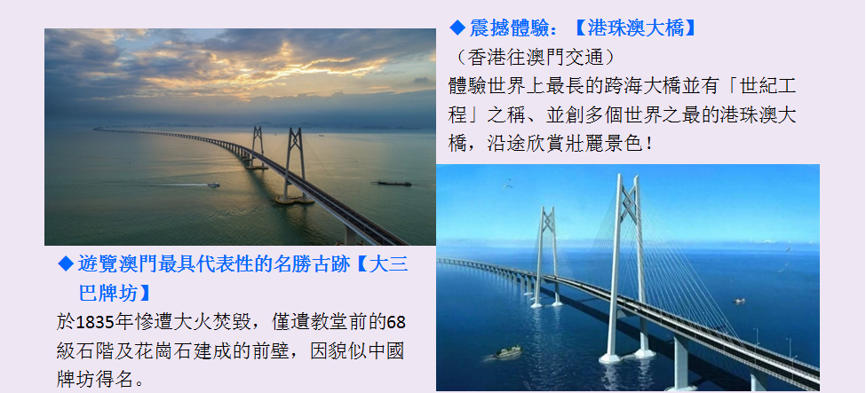 http://shtrip.hk/files/TAM05-5.png