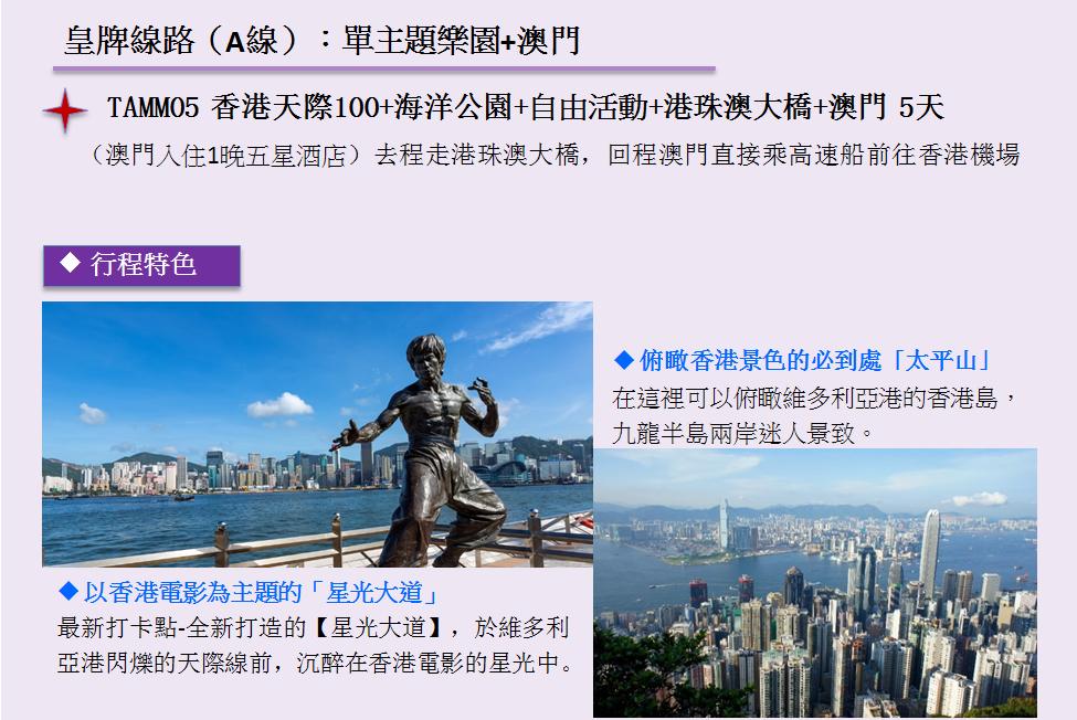 http://shtrip.hk/files/TAMM05-1.png