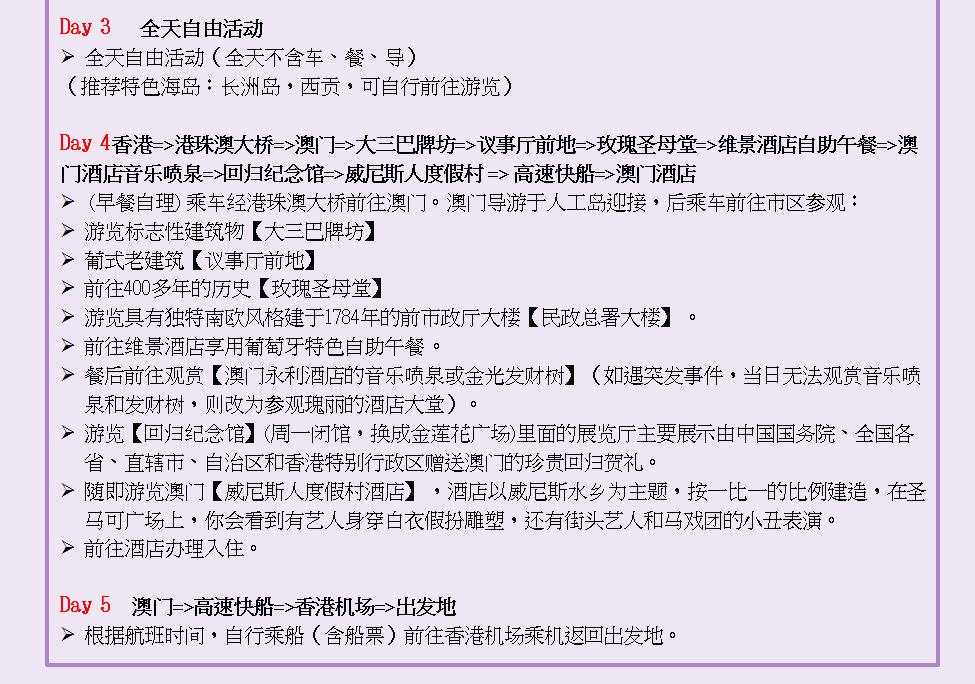 http://shtrip.hk/files/TAMM05-8.png
