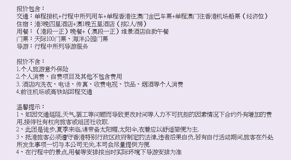 http://shtrip.hk/files/TAMM05-9.png