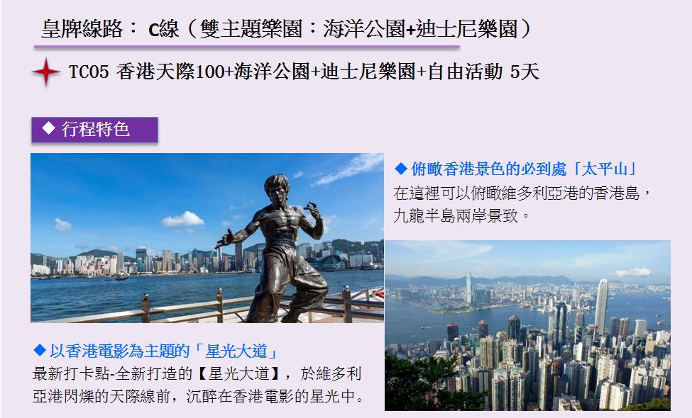 http://shtrip.hk/files/TC05-1.png