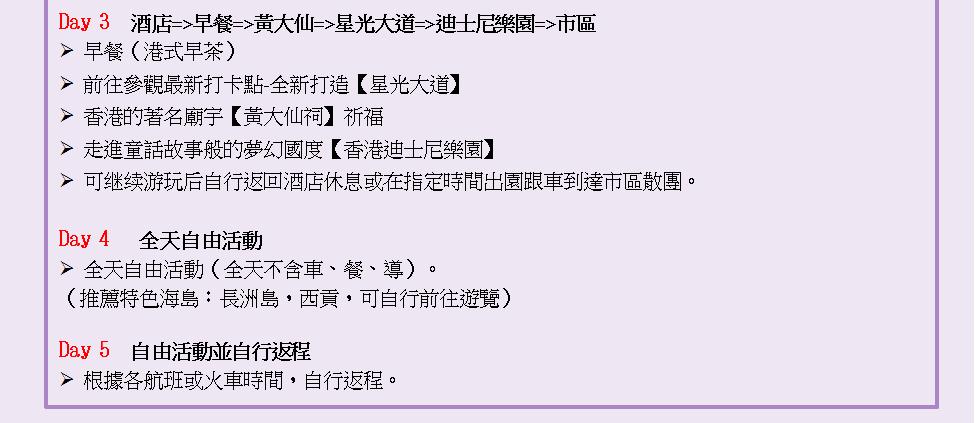 http://shtrip.hk/files/TC05-8.png