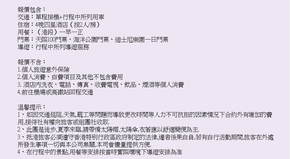 http://shtrip.hk/files/TC05-9.png
