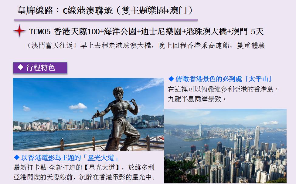http://shtrip.hk/files/TCM05-1.png