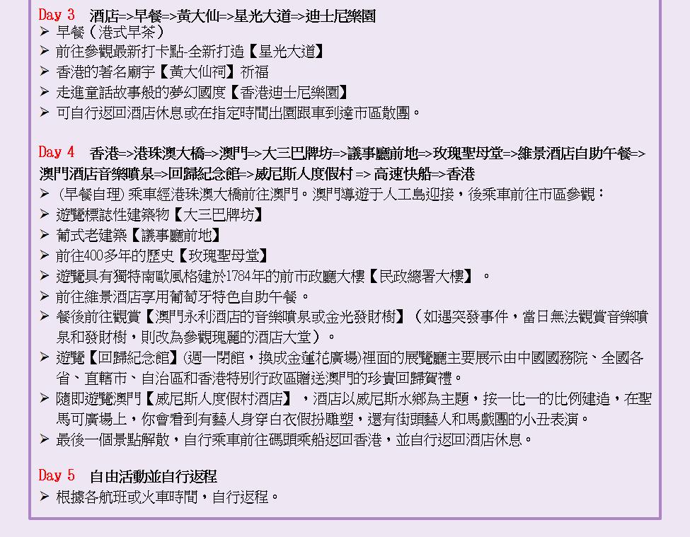 http://shtrip.hk/files/TCM05-10-2.png