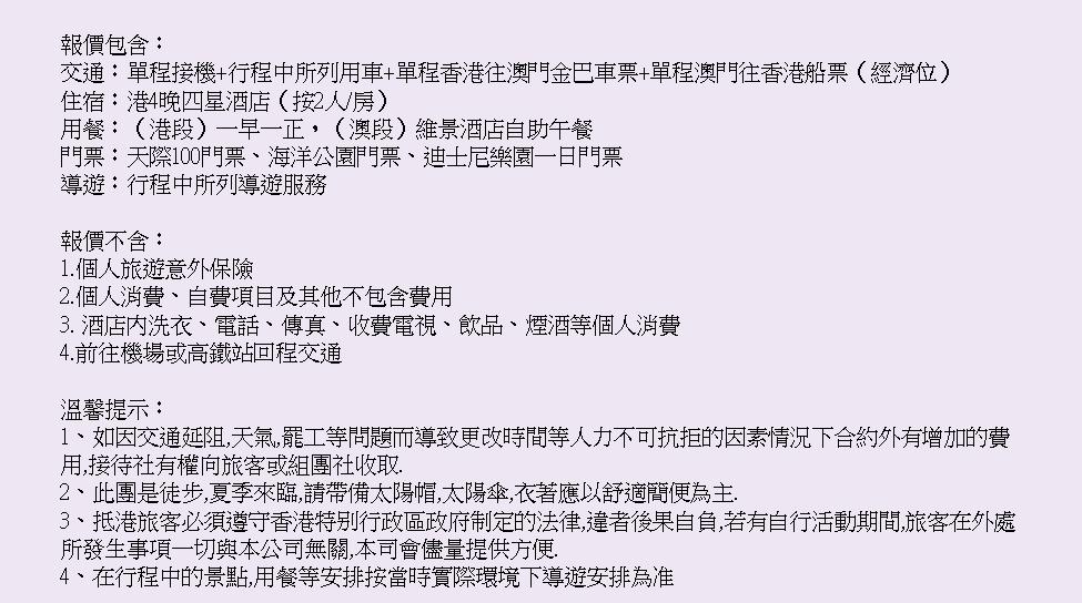 http://shtrip.hk/files/TCM05-11-1.png