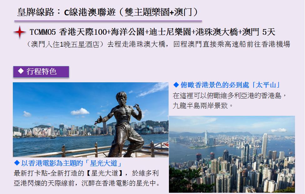 http://shtrip.hk/files/TCMM05-1-2.png
