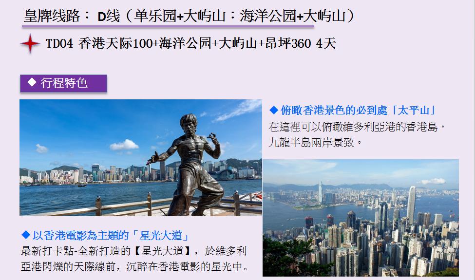 http://shtrip.hk/files/TD04-1.png