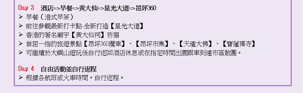 http://shtrip.hk/files/TD04-8.png