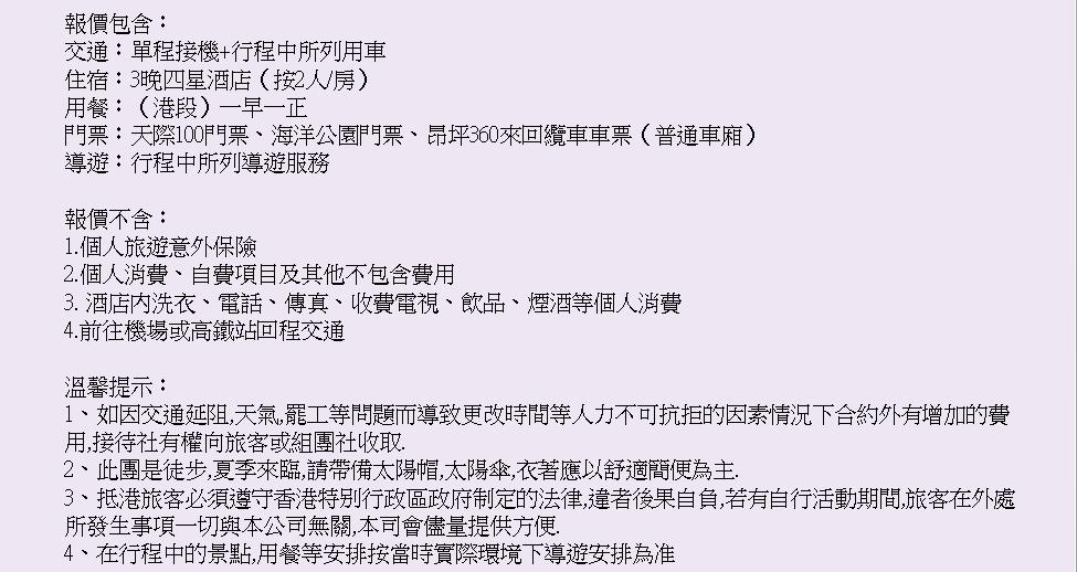 http://shtrip.hk/files/TD04-9.png