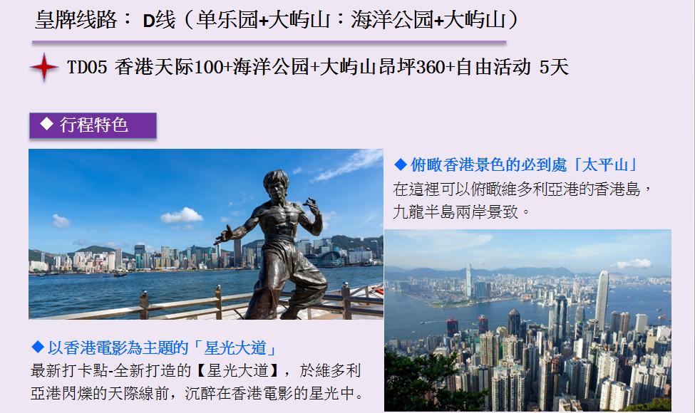 http://shtrip.hk/files/TD05-1.png