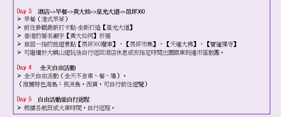 http://shtrip.hk/files/TD05-8.png