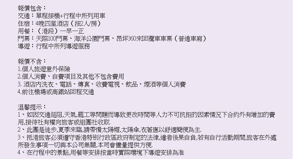 http://shtrip.hk/files/TD05-9.png