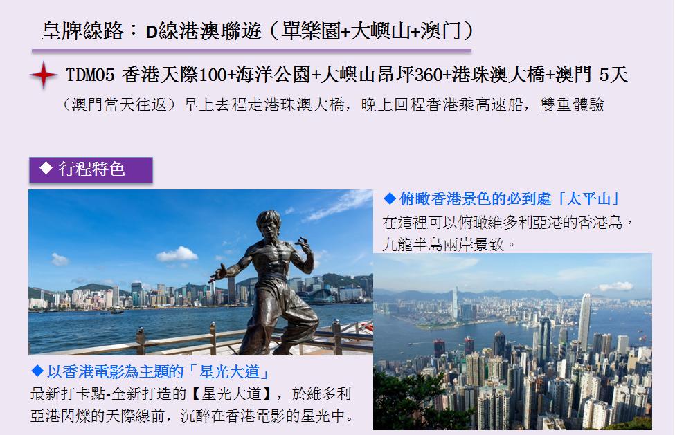 http://shtrip.hk/files/TDM05-1.png