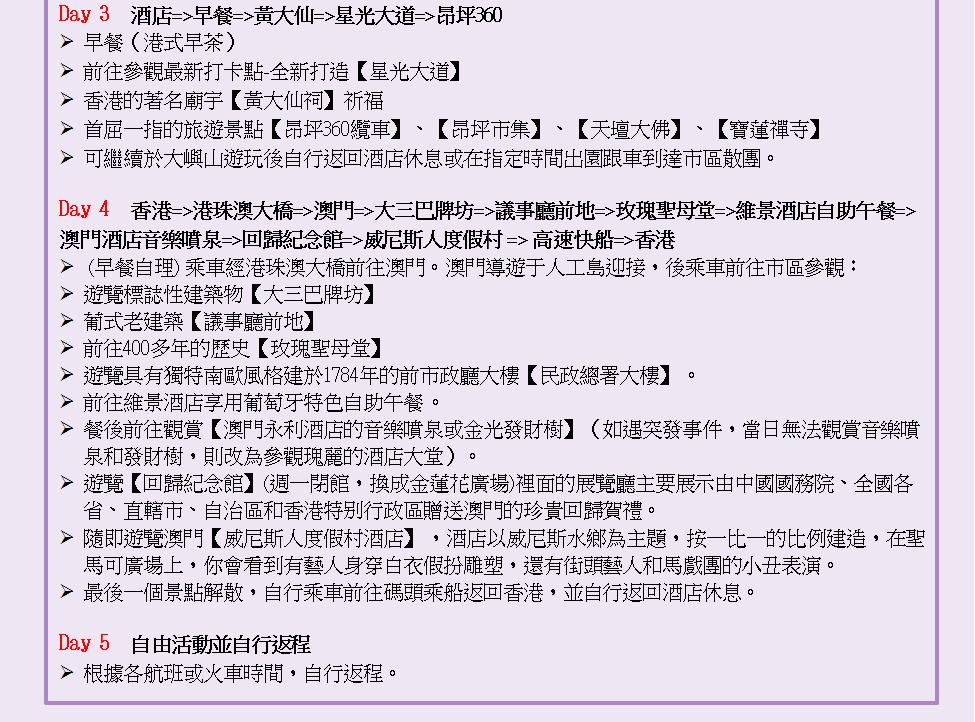 http://shtrip.hk/files/TDM05-10-1.png