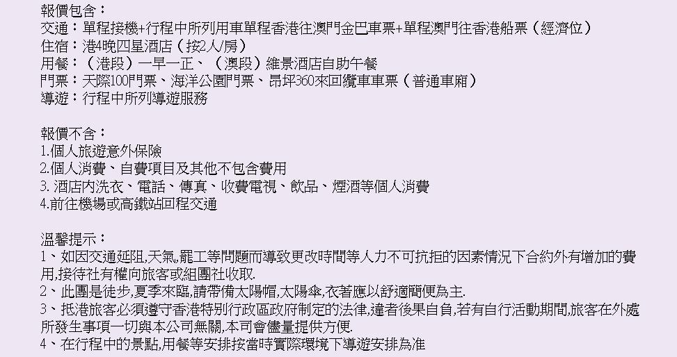 http://shtrip.hk/files/TDM05-11-1.png