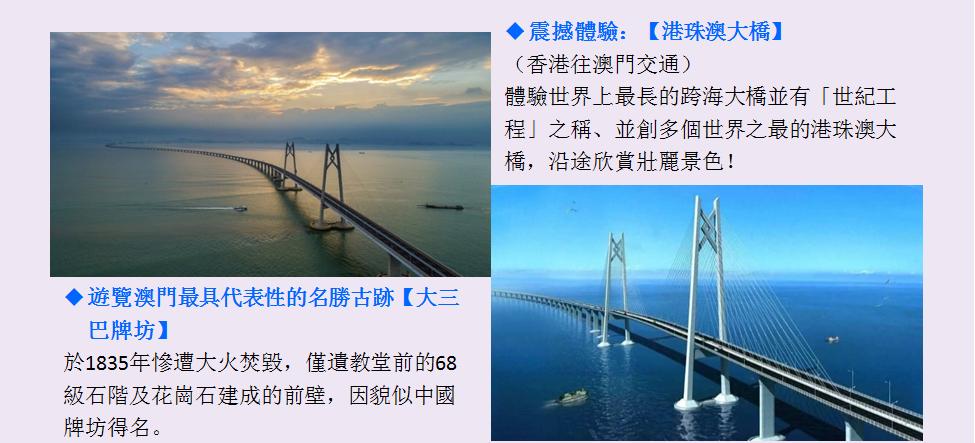 http://shtrip.hk/files/TDM05-7.png