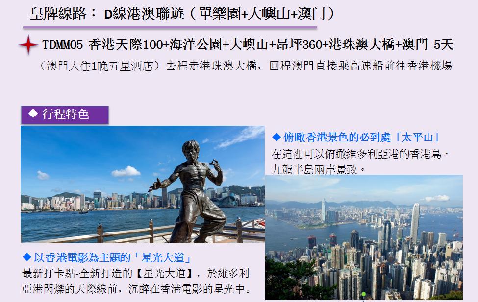 http://shtrip.hk/files/TDMM05-1.png