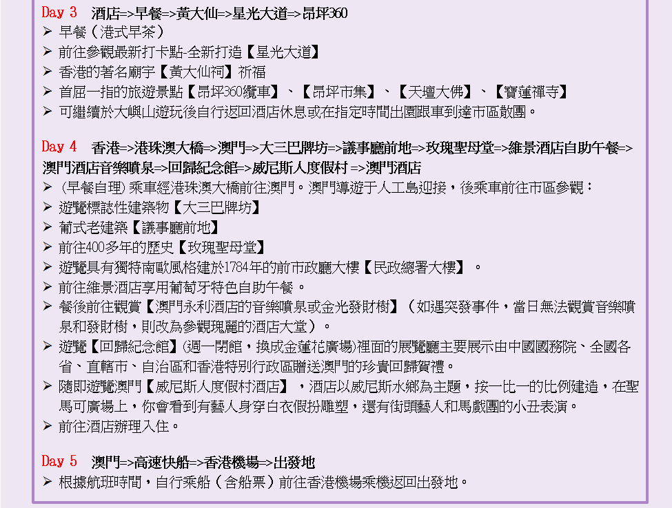 http://shtrip.hk/files/TDMM05-10-1.png