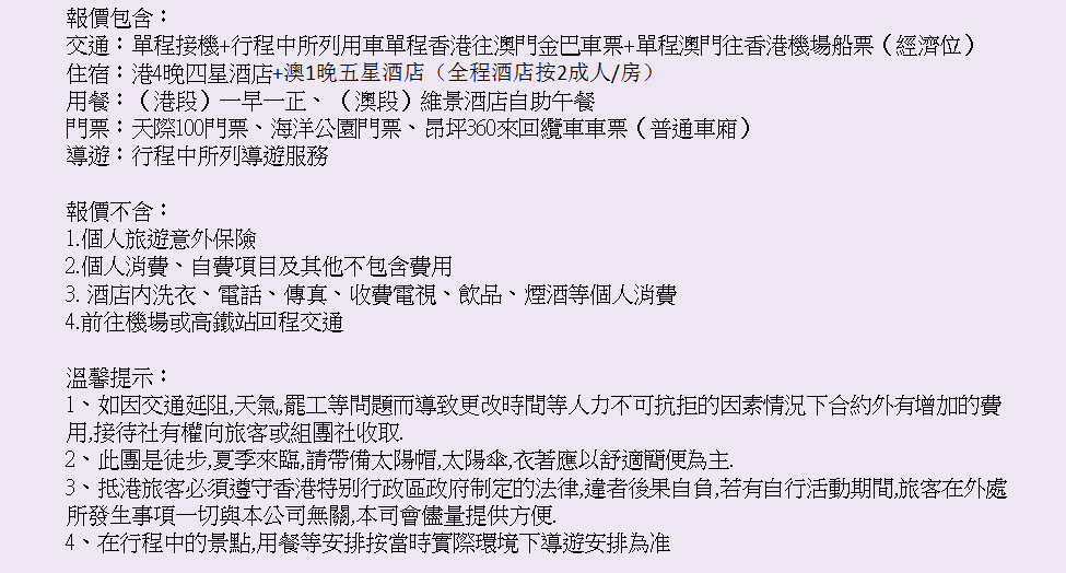 http://shtrip.hk/files/TDMM05-11-1.png