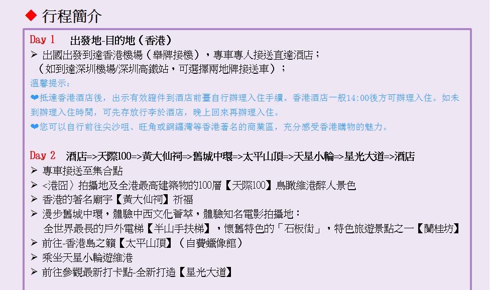 http://shtrip.hk/files/TSA05-05.png