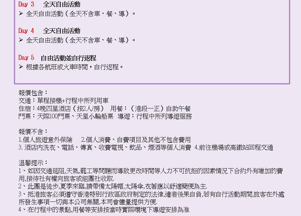 http://shtrip.hk/files/TSA05-06.png